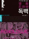 자유로운 영화, 드라마 독백 : 여자 배우편 편