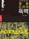 자유로운 영화, 드라마 독백 : 남자 배우편 편