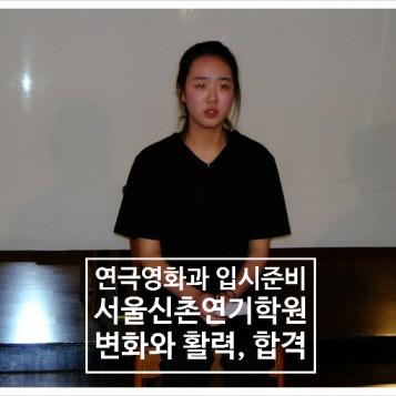 성인연기학원 연기입시학원 연기아카데미.