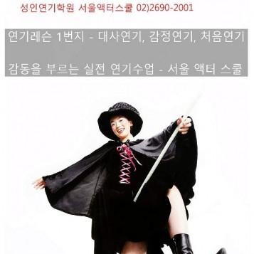 배우의 길은 행복하고 황홀 합니다. 서울액터스쿨과 함께…