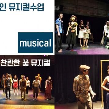 뮤지컬에 대한 열정으로 서울액터스쿨과 뮤지컬 배우의 꿈…