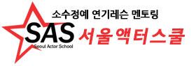 서울액터스쿨